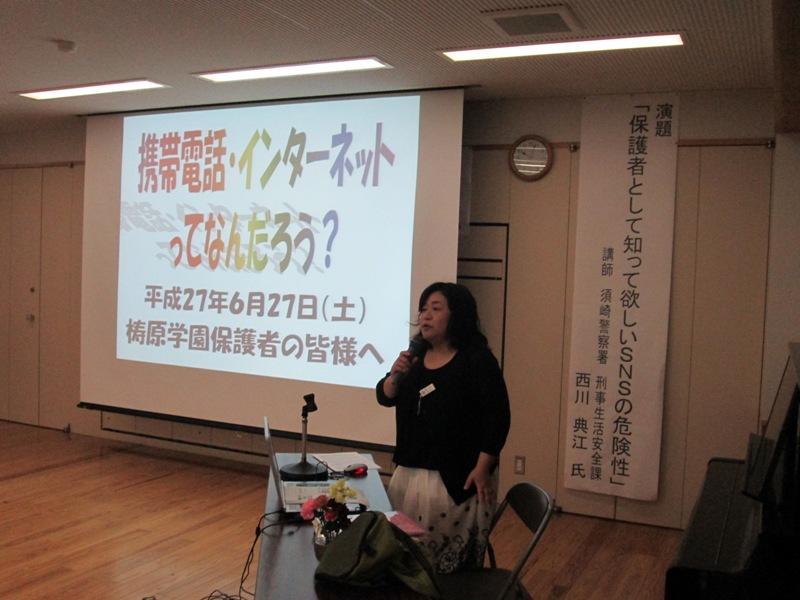 PTA対象の防犯教室を開催