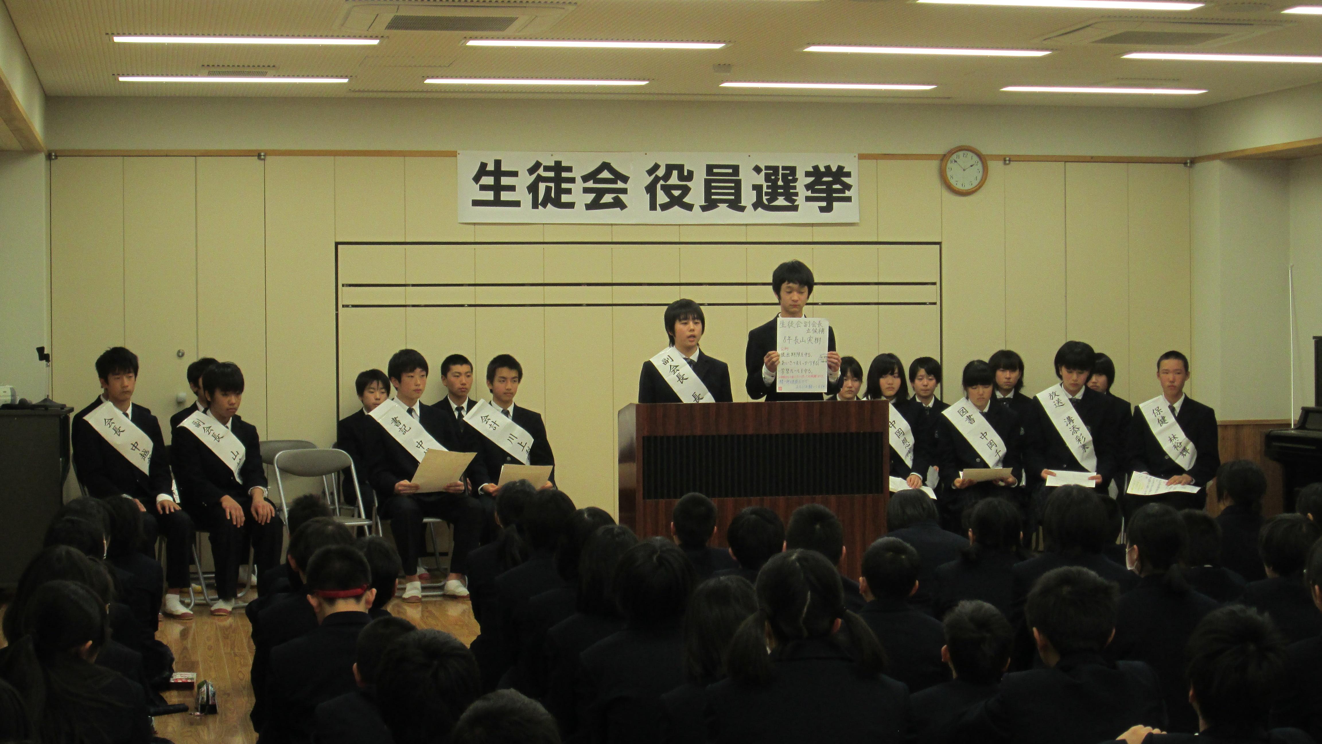 生徒会役員選挙が行われました