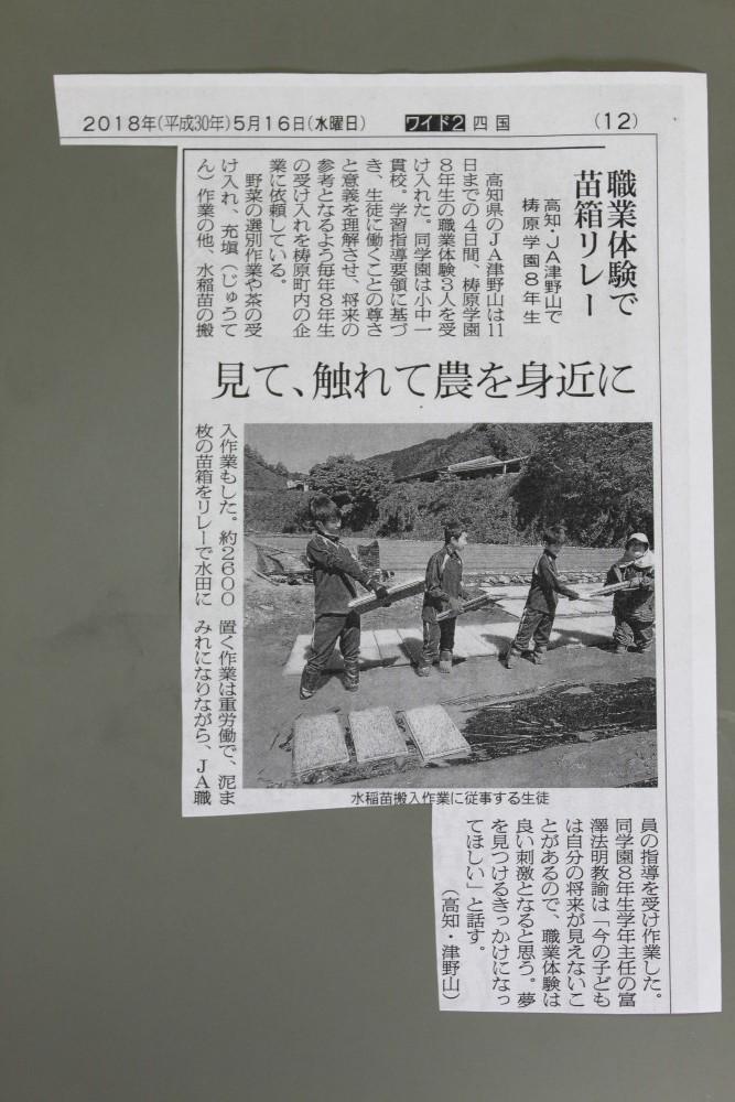 農業新聞に8年生の職場体験学習の取組が掲載されました。