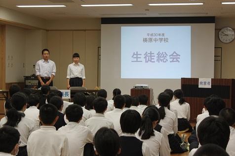 平成30年度生徒総会を行いました。