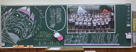 2018 梼原学園運動会 ①  黒板アート、生徒会取組