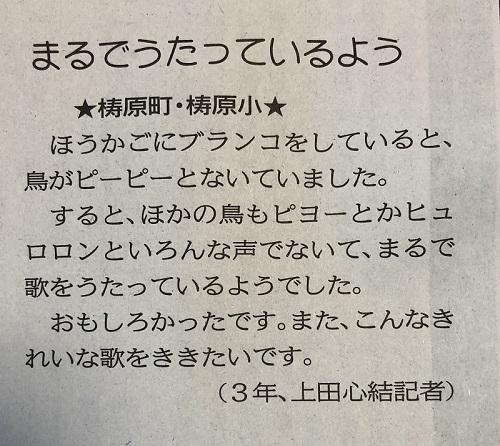 高知新聞(6.13)に掲載